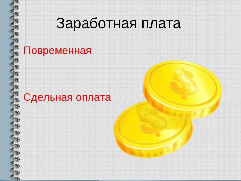 Скачать презентация на тему что такое заработная плата