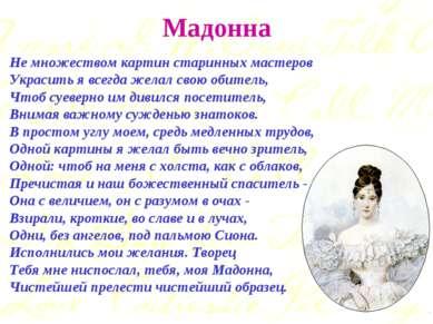 Мадонна Не множеством картин старинных мастеров Украсить я всегда желал свою ...