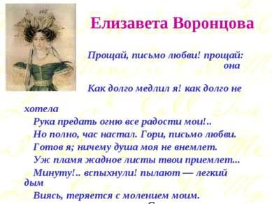 Елизавета Воронцова Прощай, письмо любви! прощай: она велела. Как долго медли...