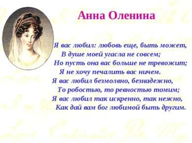 Анна Оленина Я вас любил: любовь еще, быть может, В душе моей угасла не совсе...