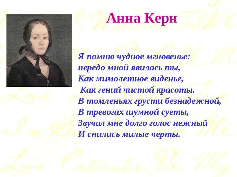 Анна Керн Я помню чудное мгновенье: передо мной явилась ты, Как мимолетное ви...