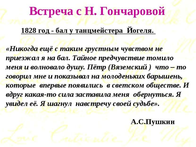 Встреча с Н. Гончаровой 1828 год - бал у танцмейстера Йогеля. «Никогда ещё с ...
