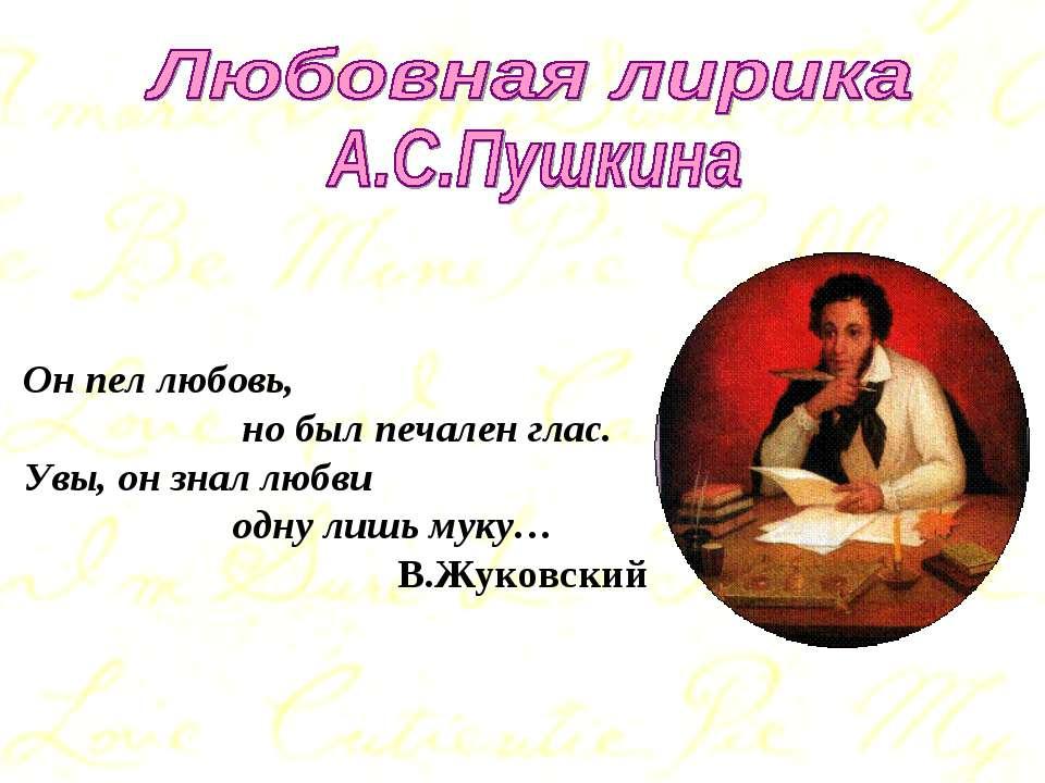 Презентация любовная лирика пушкина
