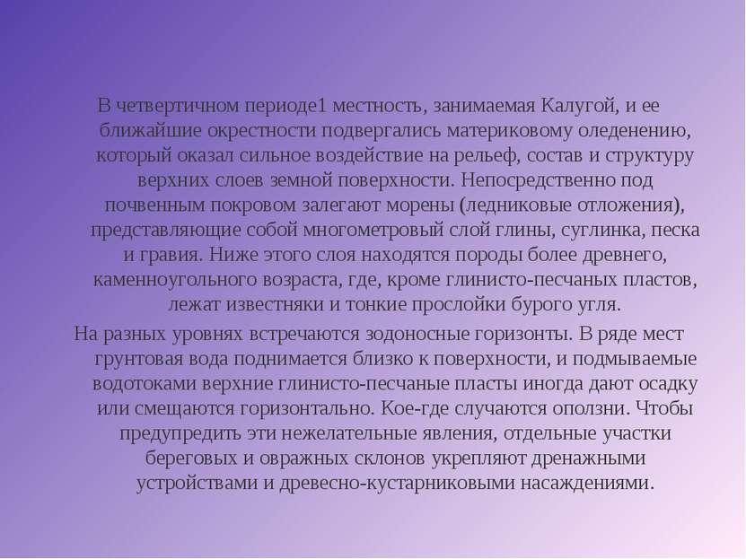 В четвертичном периоде1 местность, занимаемая Калугой, и ее ближайшие окрестн...