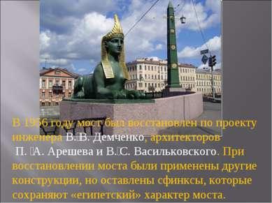 В 1956 году мост был восстановлен по проекту инженера В.В. Демченко, архитек...