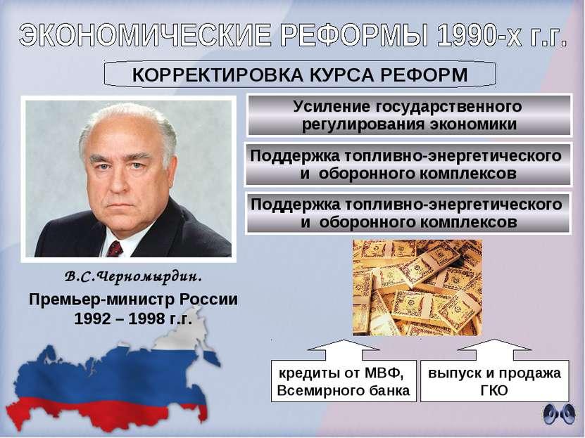 В.С.Черномырдин. Премьер-министр России 1992 – 1998 г.г. КОРРЕКТИРОВКА КУРСА ...