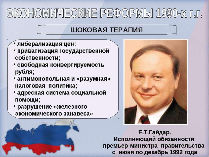 Е.Т.Гайдар. Исполняющий обязанности премьер-министра правительства с июня по ...