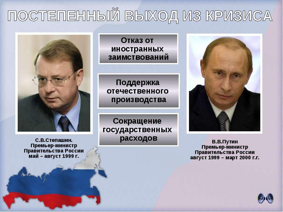 С.В.Степашин. Премьер-министр Правительства России май – август 1999 г. В.В.П...
