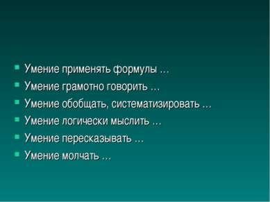 Умение применять формулы … Умение грамотно говорить … Умение обобщать, систем...