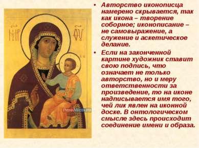 Авторство иконописца намерено скрывается, так как икона – творение соборное; ...