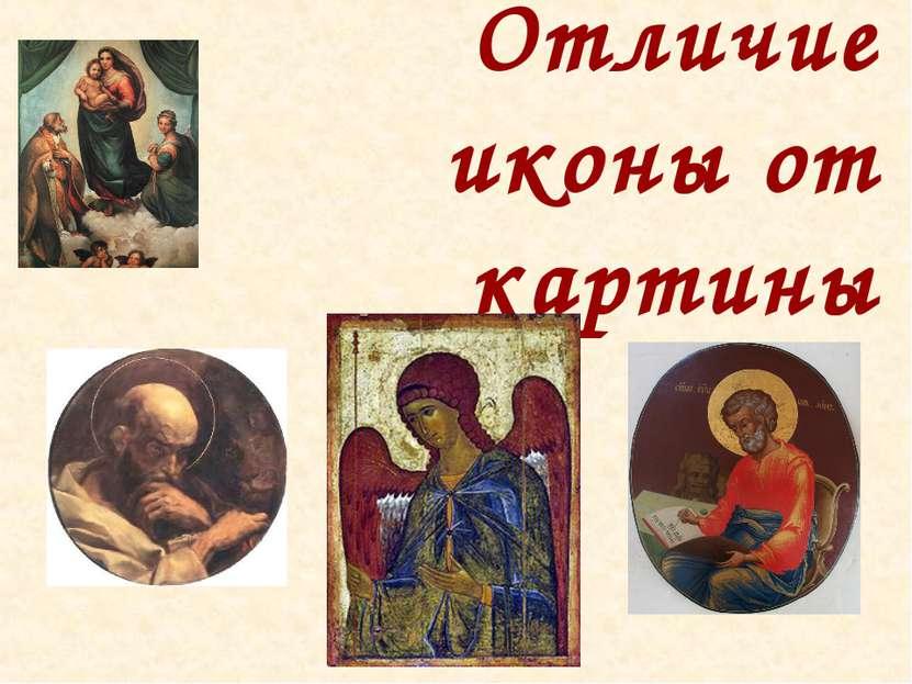 Отличие иконы от картины