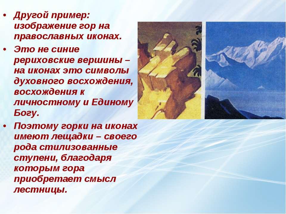 Другой пример: изображение гор на православных иконах. Это не синие рериховск...