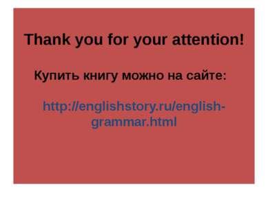 Thank you for your attention! Купить книгу можно на сайте: http://englishstor...