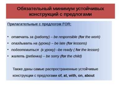 Обязательный минимум устойчивых конструкций с предлогами Прилагательные с пре...