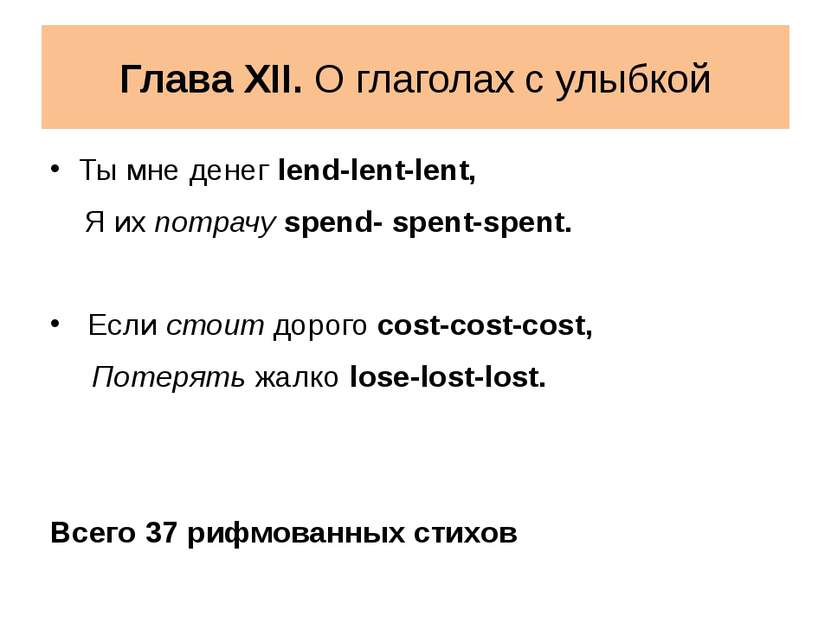 Глава XII. О глаголах с улыбкой Ты мне денег lend-lent-lent, Я их потрачу spe...