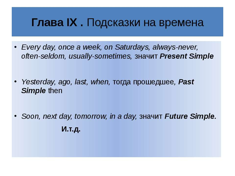 Глава IX . Подсказки на времена Every day, once a week, on Saturdays, always-...