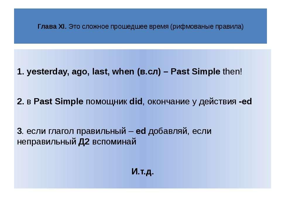 Глава XI. Это сложное прошедшее время (рифмованые правила) 1. yesterday, ago,...
