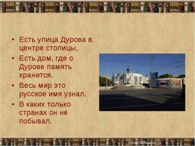 Есть улица Дурова в центре столицы, Есть дом, где о Дурове память хранится. В...