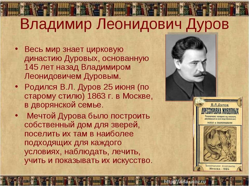 Владимир Леонидович Дуров Весь мир знает цирковую династию Дуровых, основанну...