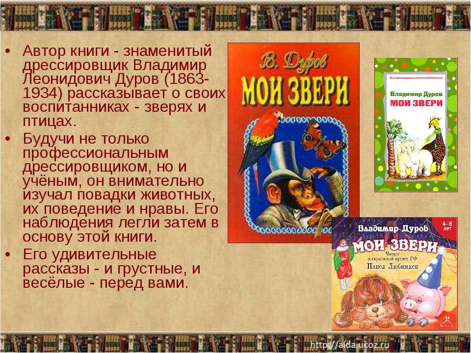 Автор книги - знаменитый дрессировщик Владимир Леонидович Дуров (1863-1934) р...