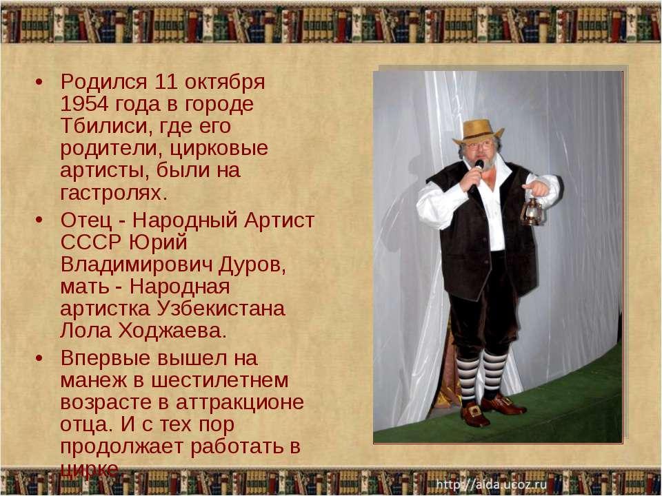 Родился 11 октября 1954 года в городе Тбилиси, где его родители, цирковые арт...