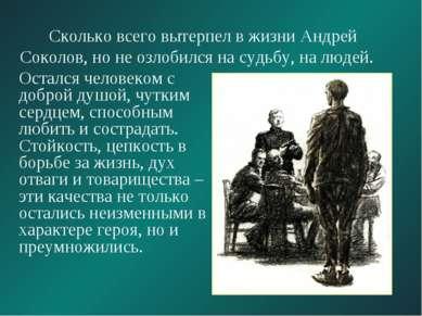 Сколько всего вытерпел в жизни Андрей Соколов, но не озлобился на судьбу, на ...