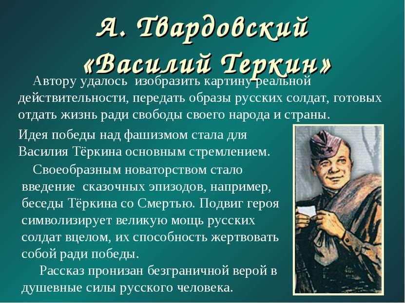 А. Твардовский «Василий Теркин» Своеобразным новаторством стало введение сказ...