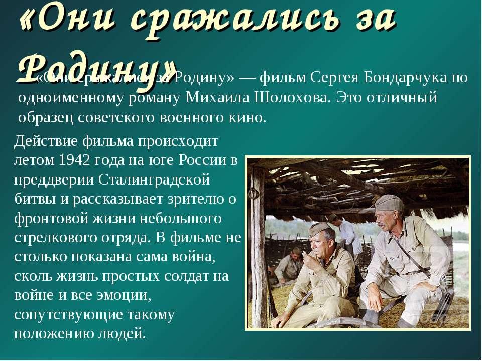 «Они сражались за Родину» «Они сражались за Родину» — фильм Сергея Бондарчука...