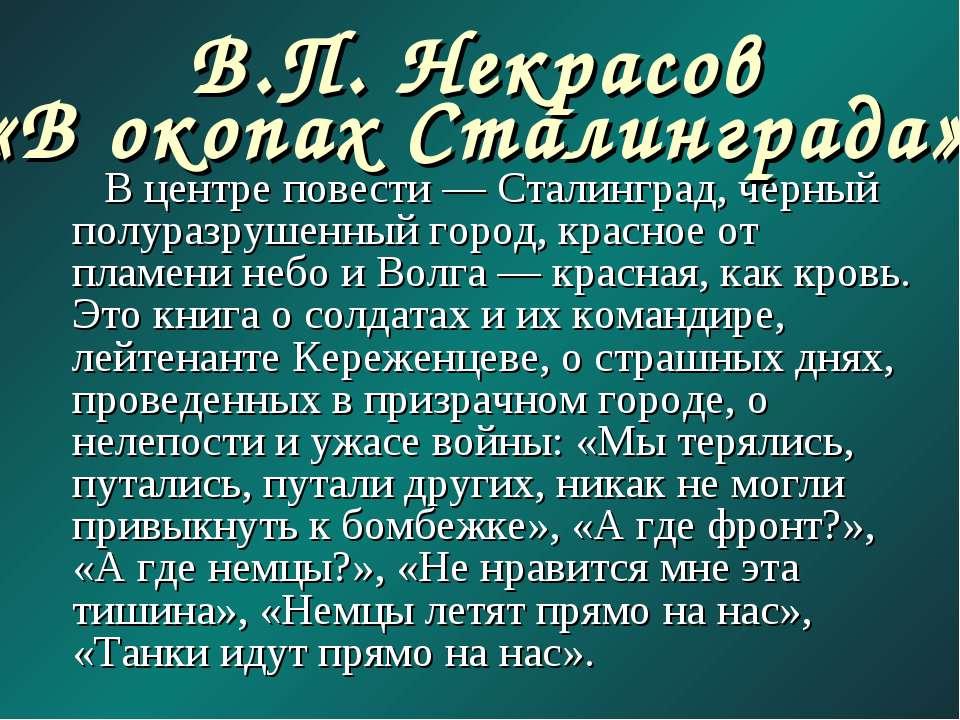 В.П. Некрасов В центре повести — Сталинград, черный полуразрушенный город, кр...