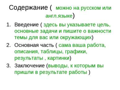 Содержание ( можно на русском или англ.языке) Введение ( здесь вы указываете ...