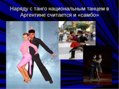 Наряду с танго национальным танцем в Аргентине считается и «самбо»