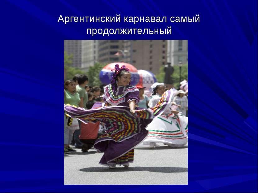 Аргентинский карнавал самый продолжительный