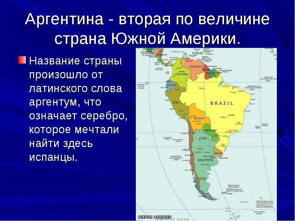 Аргентина - вторая по величине страна Южной Америки. Название страны произошл...