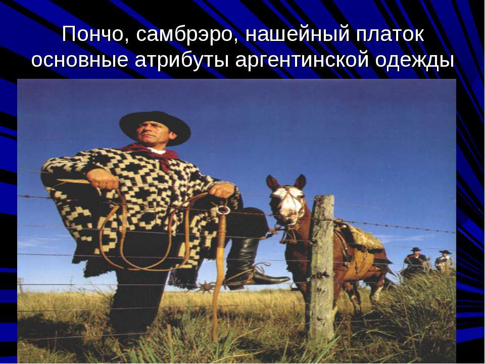 Пончо, самбрэро, нашейный платок основные атрибуты аргентинской одежды