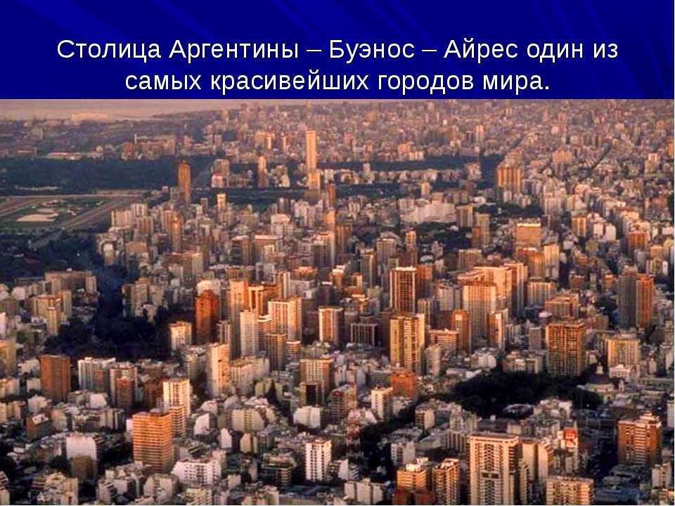 Столица Аргентины – Буэнос – Айрес один из самых красивейших городов мира.