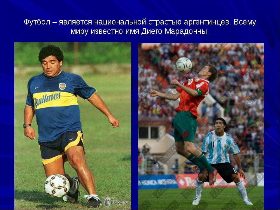 Футбол – является национальной страстью аргентинцев. Всему миру известно имя ...