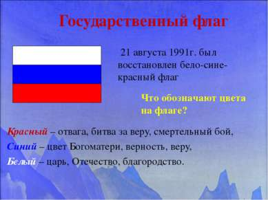 Государственный флаг Красный – отвага, битва за веру, смертельный бой, Синий ...