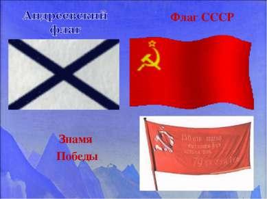 Знамя Победы Флаг СССР