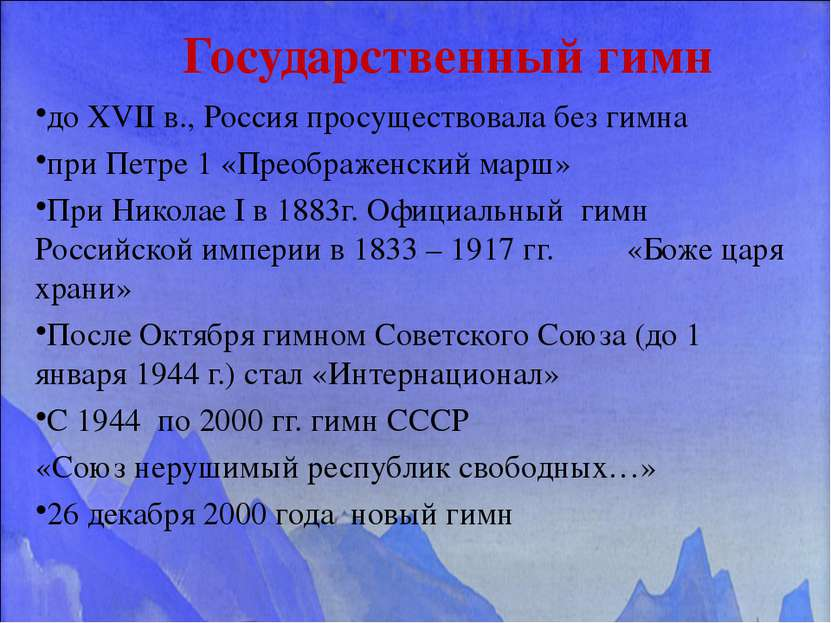 Государственный гимн до XVII в., Россия просуществовала без гимна при Петре 1...