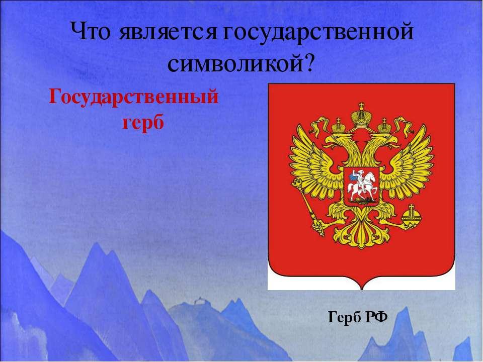 Что является государственной символикой? Государственный герб Герб РФ