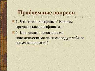 Проблемные вопросы 1. Что такое конфликт? Каковы предпосылки конфликта. 2. Ка...