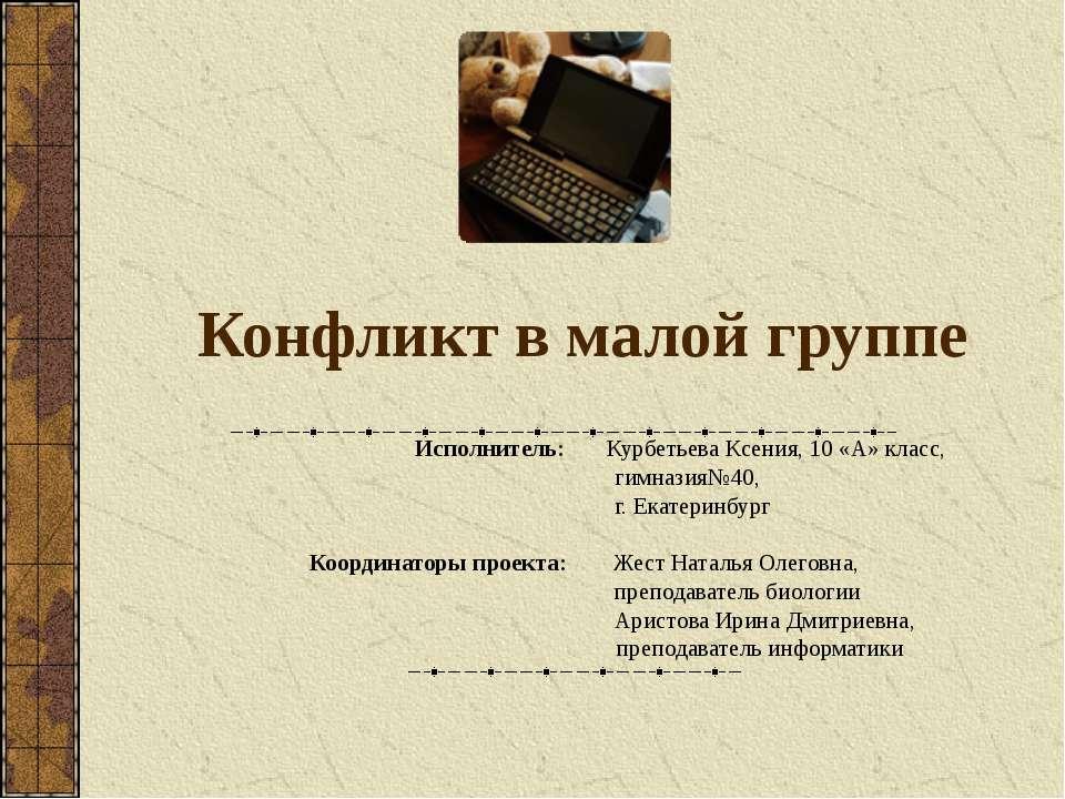 Конфликт в малой группе Исполнитель: Курбетьева Ксения, 10 «А» класс, гимнази...