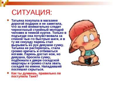 СИТУАЦИЯ: Татьяна покупала в магазине дорогой подарок и не заметила, что за н...