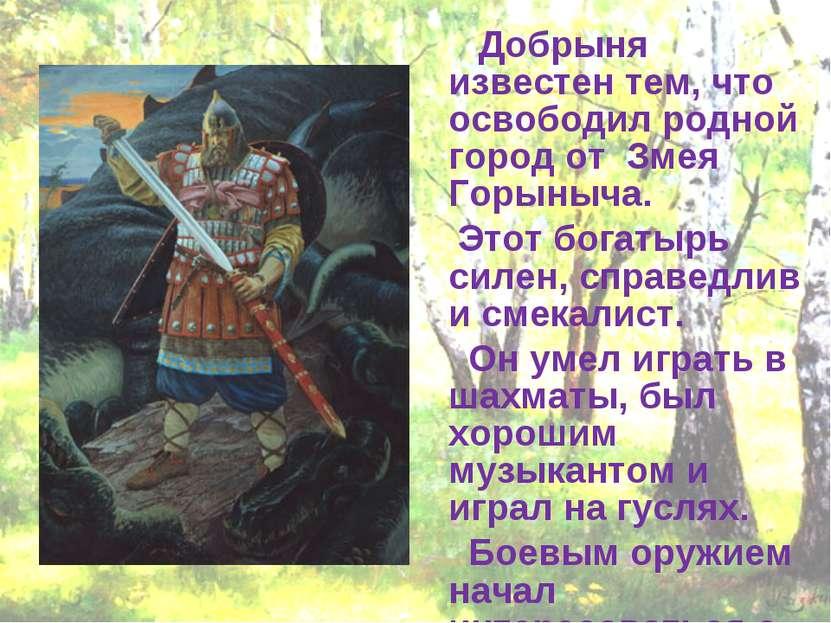 Добрыня известен тем, что освободил родной город от Змея Горыныча. Этот богат...