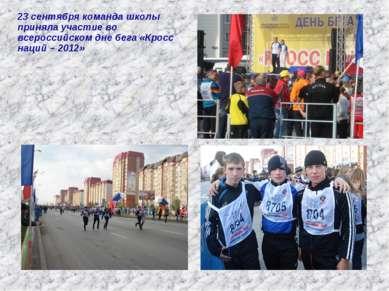 23 сентября команда школы приняла участие во всероссийском дне бега «Кросс на...