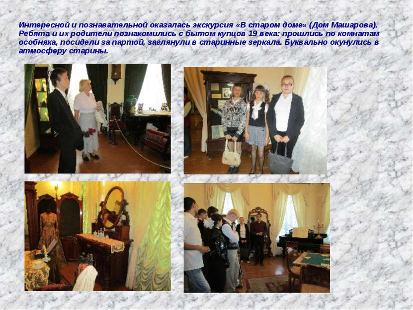 Интересной и познавательной оказалась экскурсия «В старом доме» (Дом Машарова...