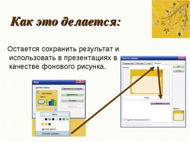 Как это делается: Остается сохранить результат и использовать в презентациях ...