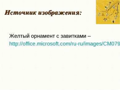 Источник изображения: Желтый орнамент с завитками – http://office.microsoft.c...