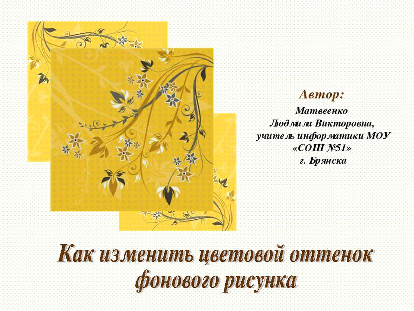 Автор: Матвеенко Людмила Викторовна, учитель информатики МОУ «СОШ №51» г. Бря...