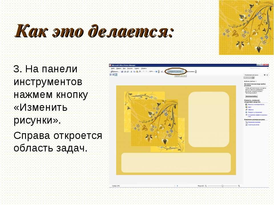 Как это делается: 3. На панели инструментов нажмем кнопку «Изменить рисунки»....